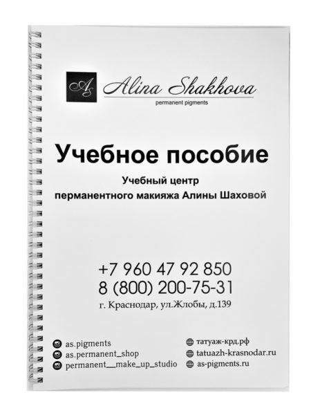 Учебное пособие ( утверждено министерством образования)