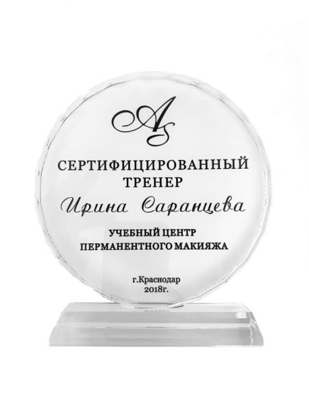 Кубок тренера