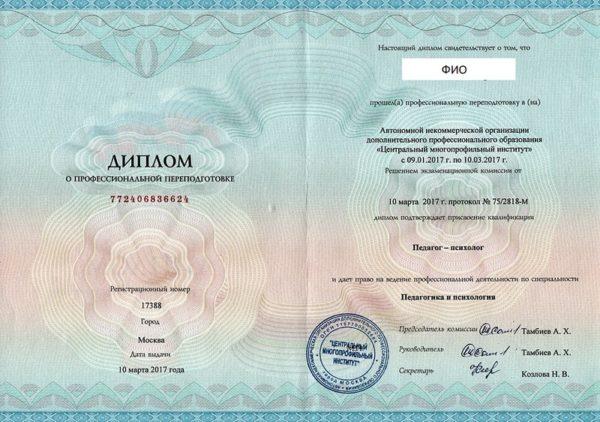 Диплом о присвоении квалификации педагог-психолог гособразца