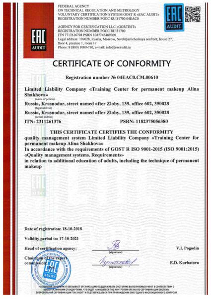 Сертификат EAC системы менеджмента качества (английская версия)