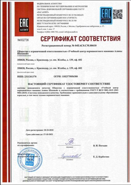 Сертификат EAC системы менеджмента качества (русская версия)